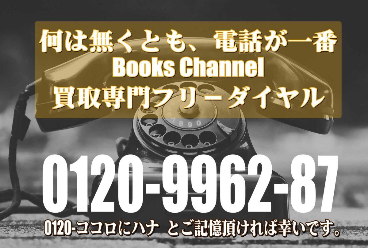 何は無くとも、電話が一番 Books Channel買取専門フリーダイヤル