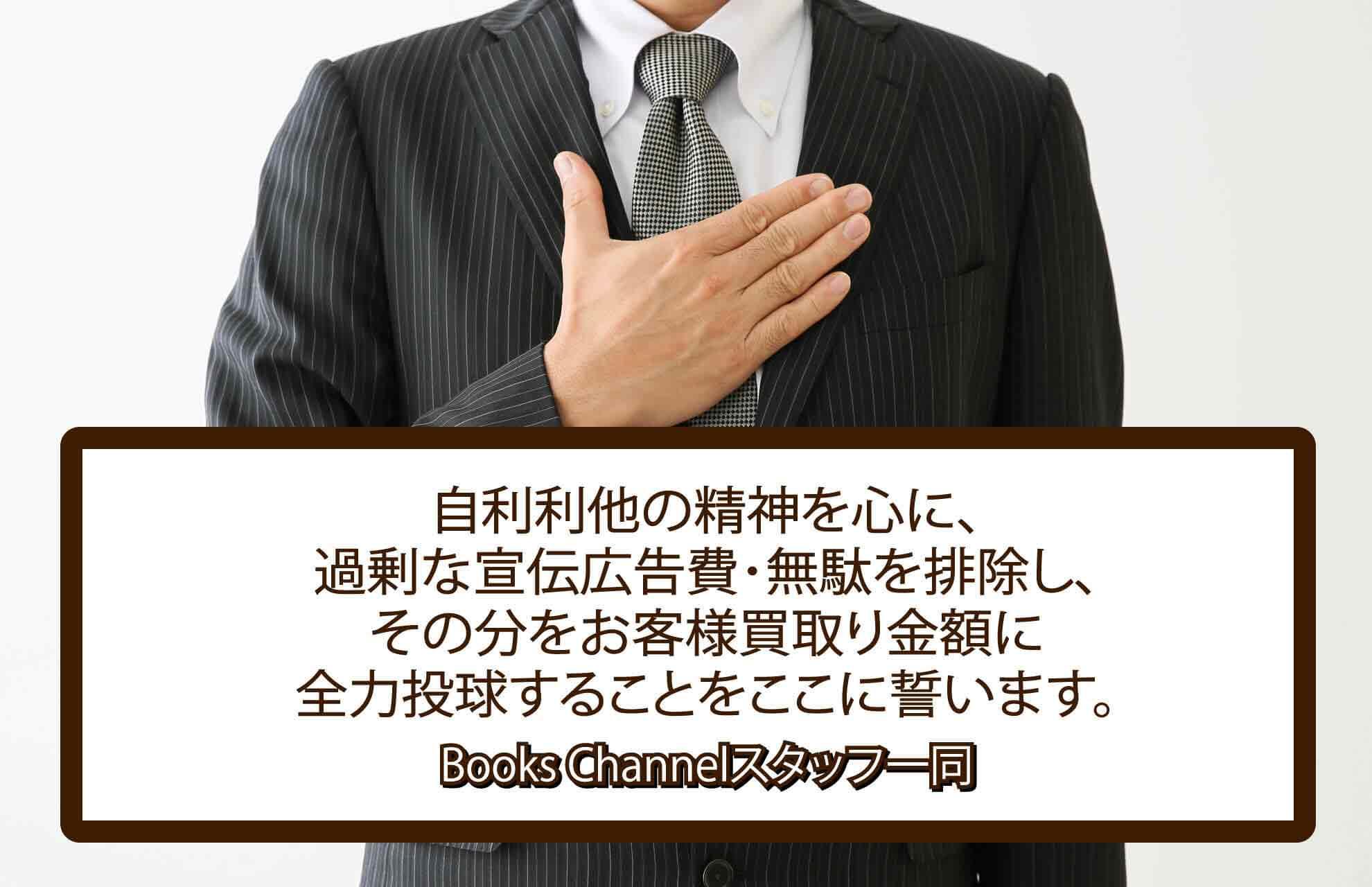 Books Channel宣言 1980 × 1280pic