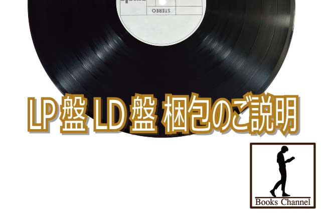 LP盤LD盤梱包のご説明