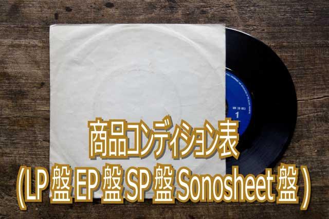 LP盤/EP盤/SP盤/Sonosheet盤対象コンディション表 | by Books Channel
