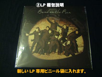 LP盤/LD盤 の梱包のご説明画像002