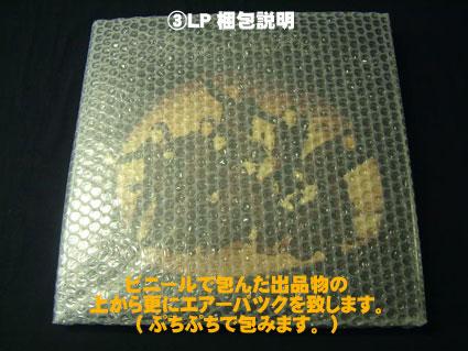 LP盤/LD盤 の梱包のご説明画像003