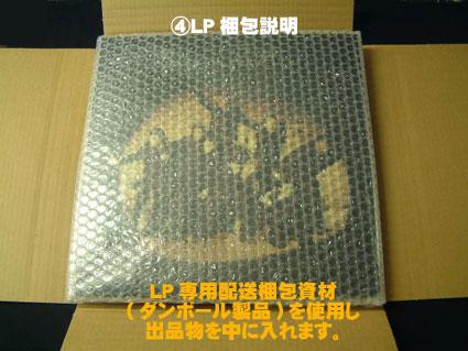 LP盤/LD盤 の梱包のご説明画像004