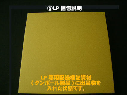 LP盤/LD盤 の梱包のご説明画像005