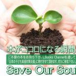 本がココロになる瞬間 : Save Our Soul画像1