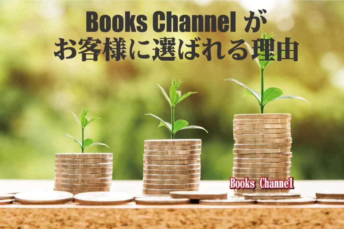 松原市の古本買取LP買取はBOOKS CHANNEL(公式) 選択の理由
