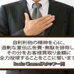 Books Channel古本買取|LP買取他:出張買取Form の宣言画像