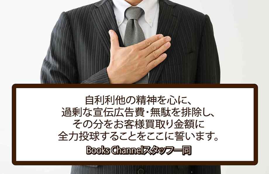 貝塚市の古本買取LP買取はBOOKS CHANNEL の宣言画像