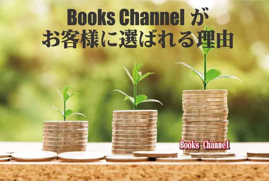 四條畷市の古本買取LP買取はBOOKS CHANNEL 選択の理由