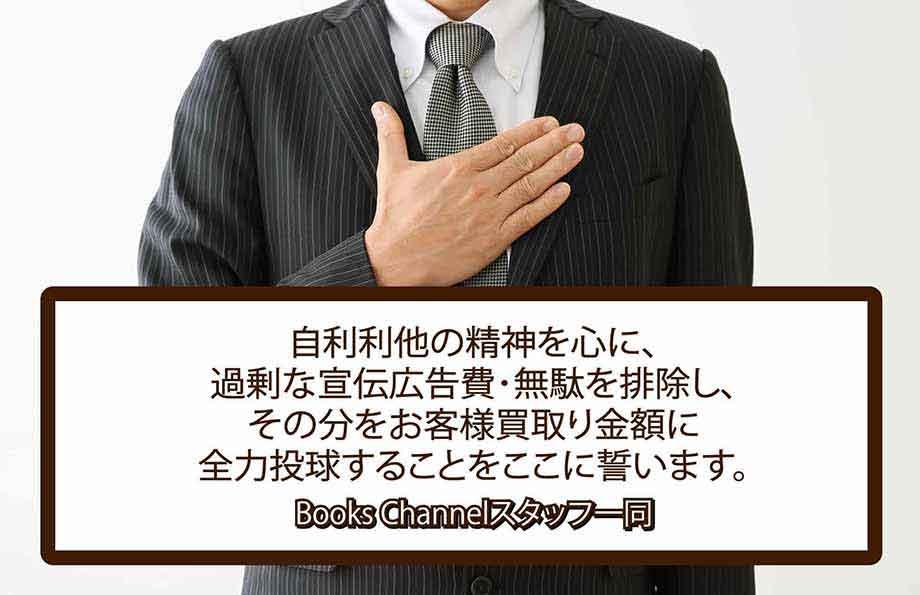 八尾市本買取|LP買取は地元BooksCannnel店舗 へ誓約画像