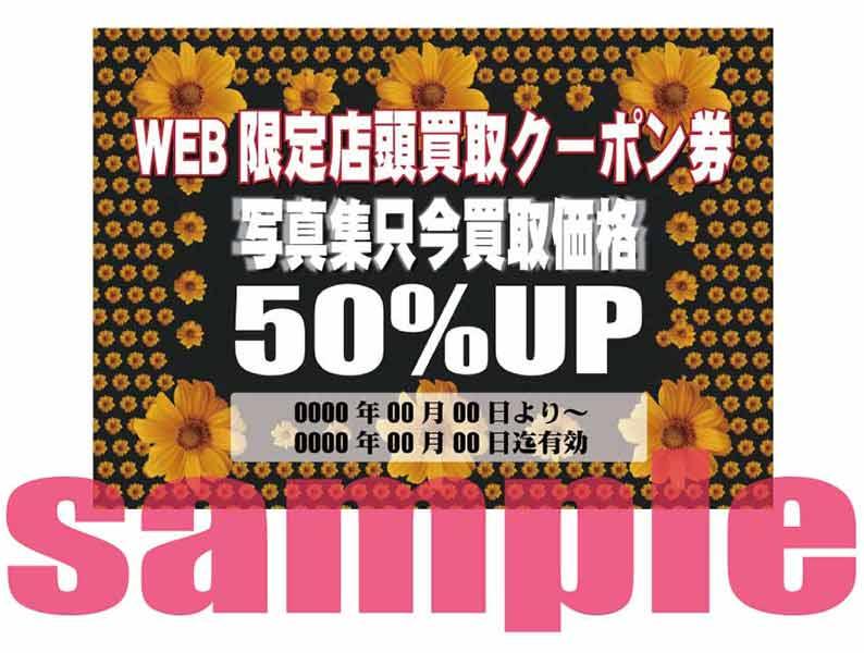 古本買取|LP買取は八尾市当店舗へ | BOOKS CHANNEL(公式) SAMPLE