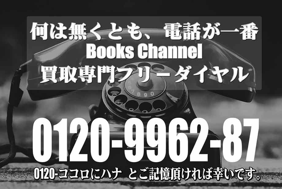 大阪市中央区の古本買取LP買取はBOOKS CHANNEL 買取電話