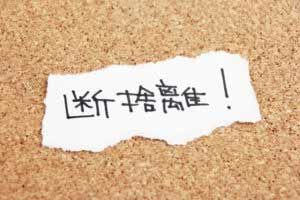 茨木市の古本買取LP買取はBOOKS CHANNEL 断捨離の時
