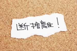 大阪府の古本買取LP買取はBOOKS CHANNEL 断捨離の時