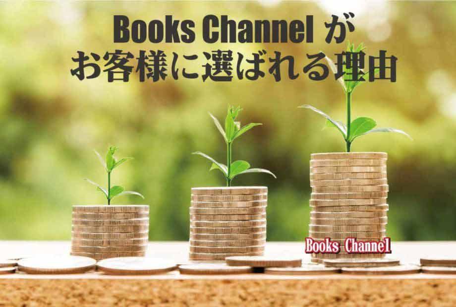 Books Channelをお客様が選択する理由